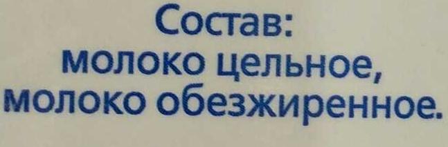 Молоко питьевое пастеризованное с массовой долей жира 2,5% - Ingrédients - ru