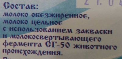 Творог Вологодский - Ingredients - ru