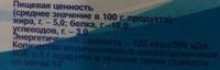 Творог Вологодский - Informations nutritionnelles - ru