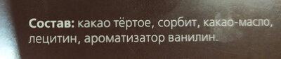 шоколад темный на сорбите - Ингредиенты - ru