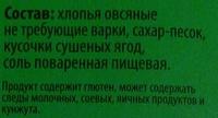 Каша овсяная ассорти: с клубникой, с малиной, с изюмом - Ingrédients - ru