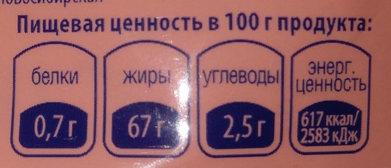 """Майонез """"Московский провансаль"""" сливочный - Informations nutritionnelles"""
