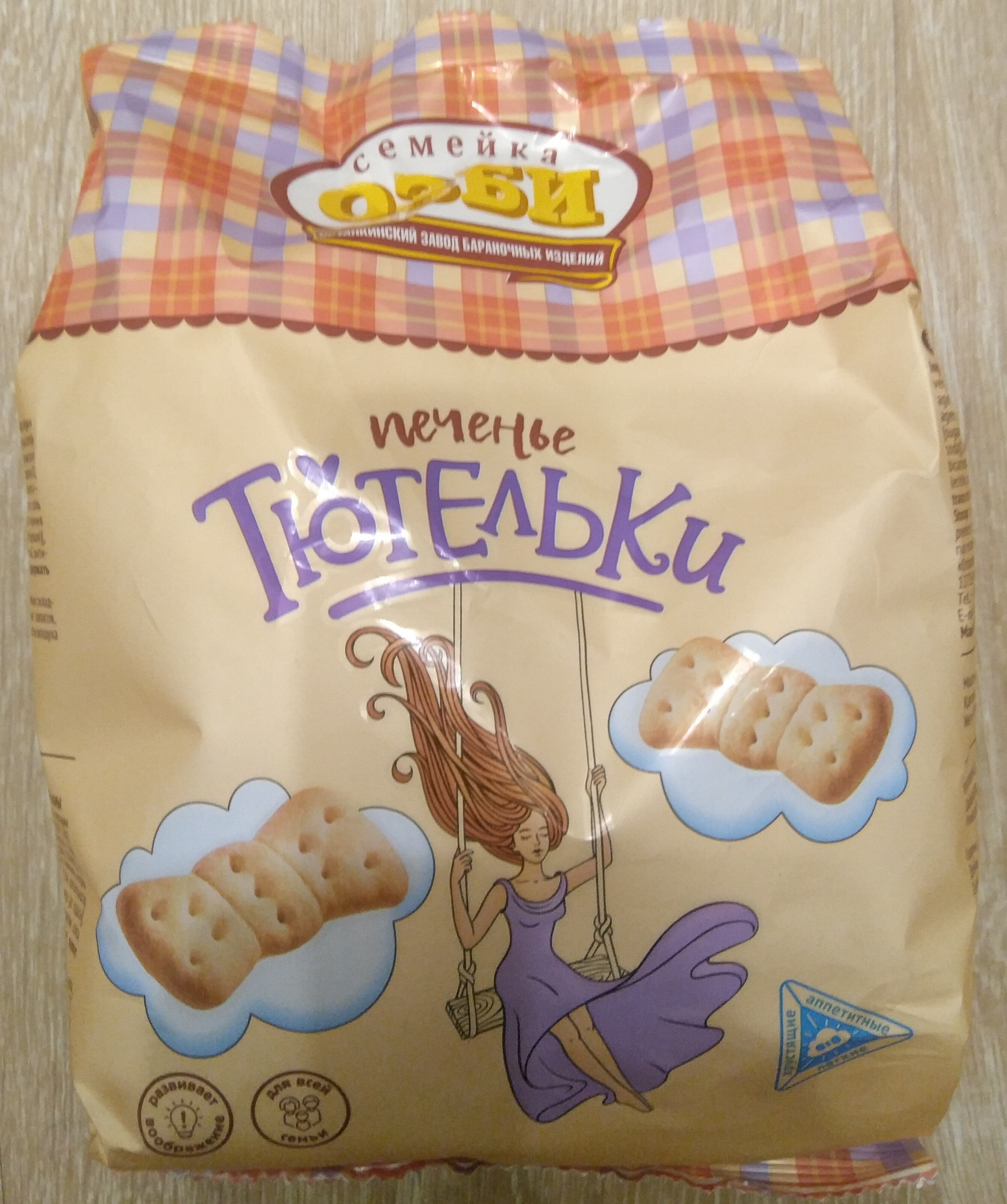Печенье затяжное «Тютельки» - Продукт - ru