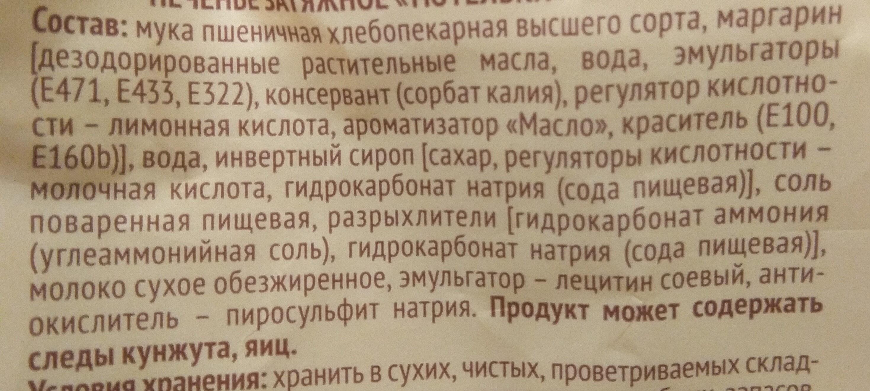 Печенье затяжное «Тютельки» - Ингредиенты - ru