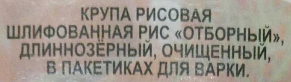 Рис Отборный длиннозерный - Ingrédients