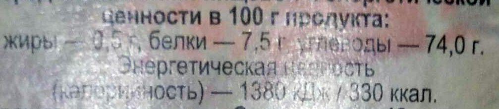 Рис Отборный длиннозерный - Informations nutritionnelles