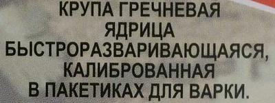 Крупа гречневая - Inhaltsstoffe