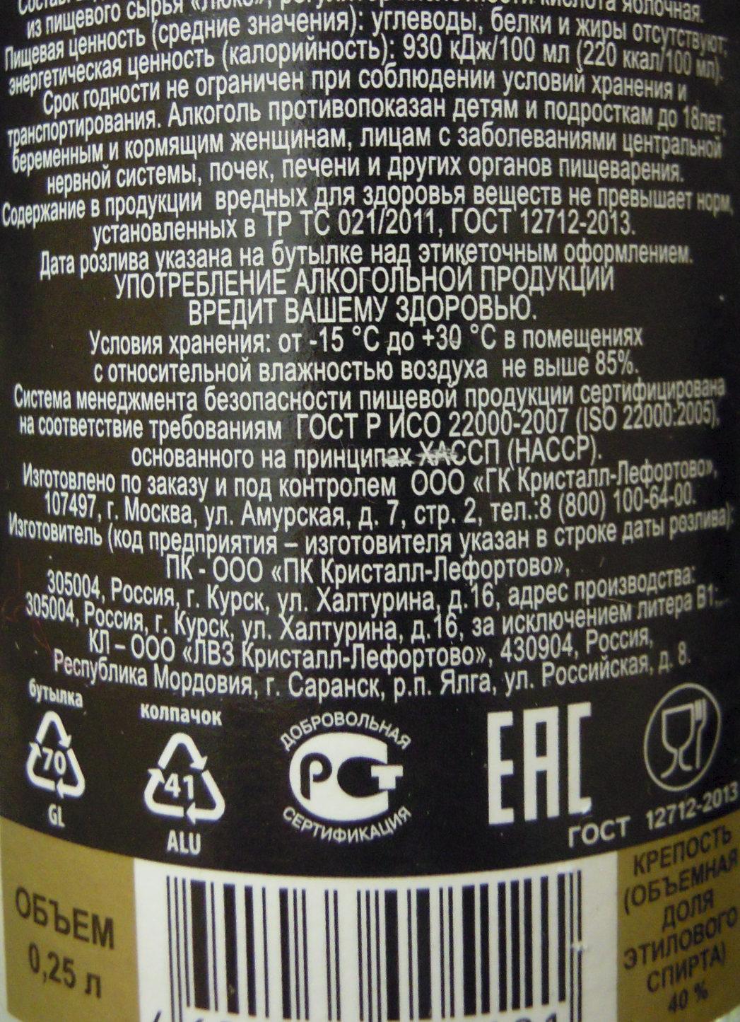 Водка «Старая Москва» - Nutrition facts - ru