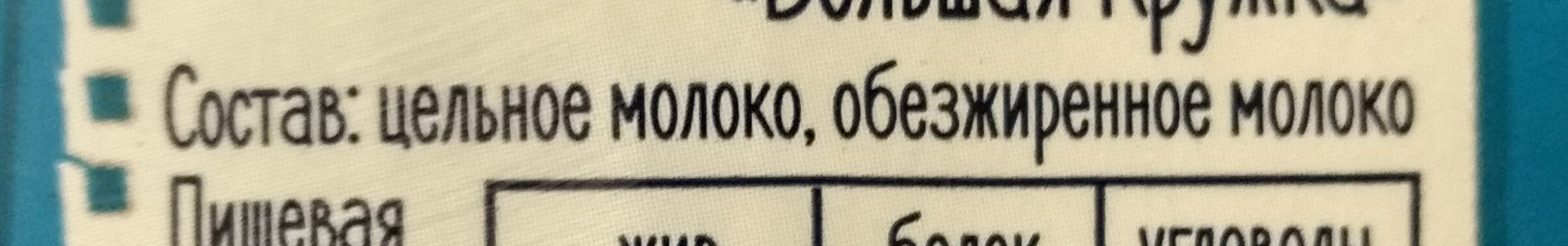 молоко - Ingrédients - ru