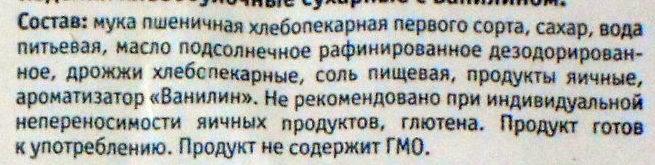 Сухари с ванилином - Ингредиенты - ru