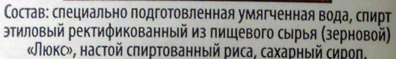 Водка «Три старика» Люкс - Ingredients - ru