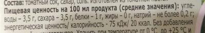 Сок томатный с сахаром и солью с мякотью для детского питания - Informations nutritionnelles - ru
