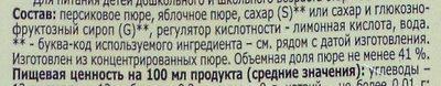 Персик-Яблоко - Ingredients
