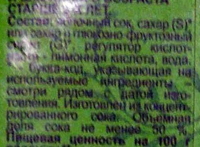 Нектар яблочный осветлённый для детского питания - Ingrédients - ru
