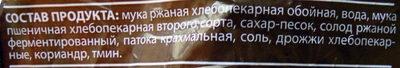 Хлеб бородинский заварной с кориандром - Ингредиенты - ru