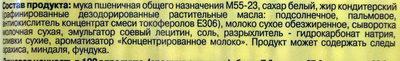 Вафли Сливочные традиционные - Ingredients - ru