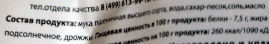 Хлеб обеденный нарезной - Ингредиенты - ru
