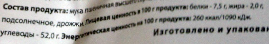 Хлеб обеденный нарезной - Пищевая и энергетическая ценность - ru