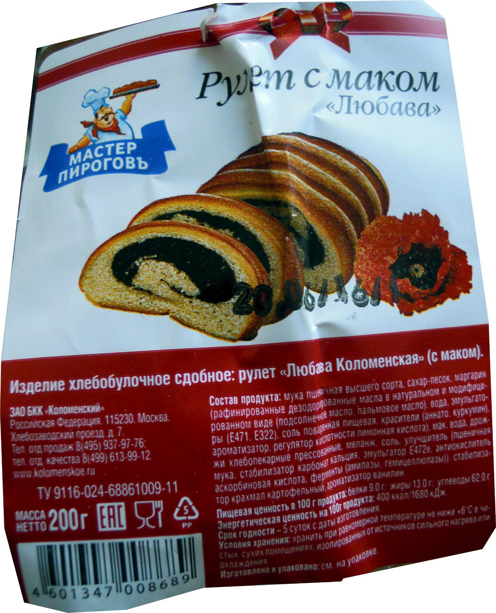 Рулет с маком «Любава» - Produit - ru