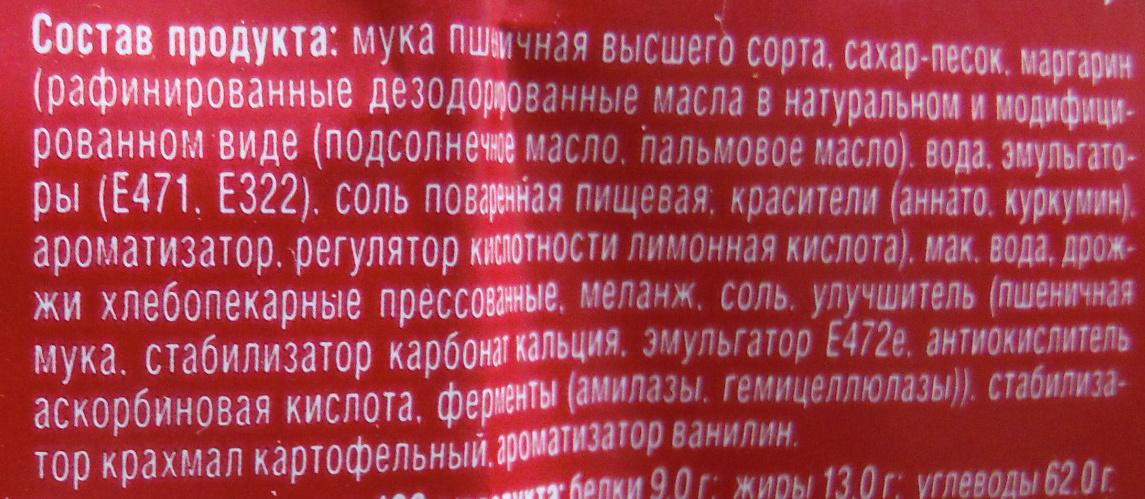 Рулет с маком «Любава» - Ingrédients - ru