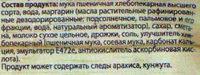 Бутерхлеб зерновой - Ingredients - ru