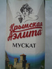 Напиток винный «Крымская Аэлита со вкусом винограда мускат белое полусладкое» - Product
