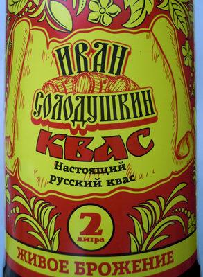 Квас «Иван Солодушкин» - Продукт