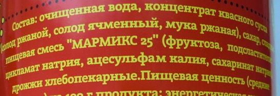 Квас «Иван Солодушкин» - Ингредиенты - ru