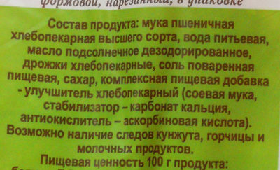 Хлеб «Экстра» - Ингредиенты