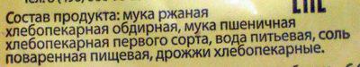 Хлеб Дарницкий - Ingredients