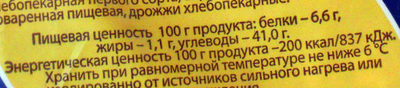 Хлеб Дарницкий - Nutrition facts