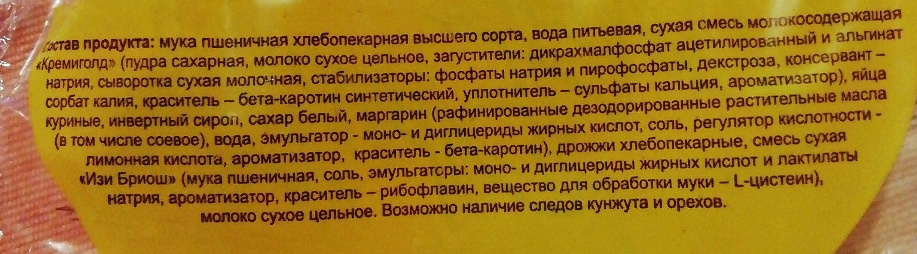парижская бриошь - Ингредиенты - ru