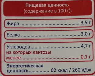 Молоко Low Lactose 3,5 % - Nutrition facts