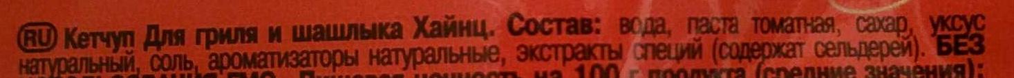 Кетчуп для гриля и шашлыка - Ingrédients