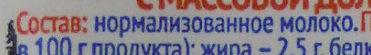 Молоко ультрапастеризованное 2,5% - Ingredients