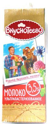 Молоко ультрапастеризованное 3,5% - Product