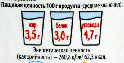 Молоко ультрапастеризованное 3,5% - Nutrition facts
