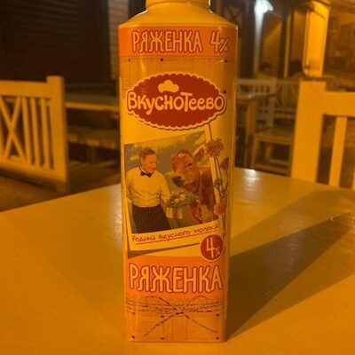 Ряженка - Produit - en