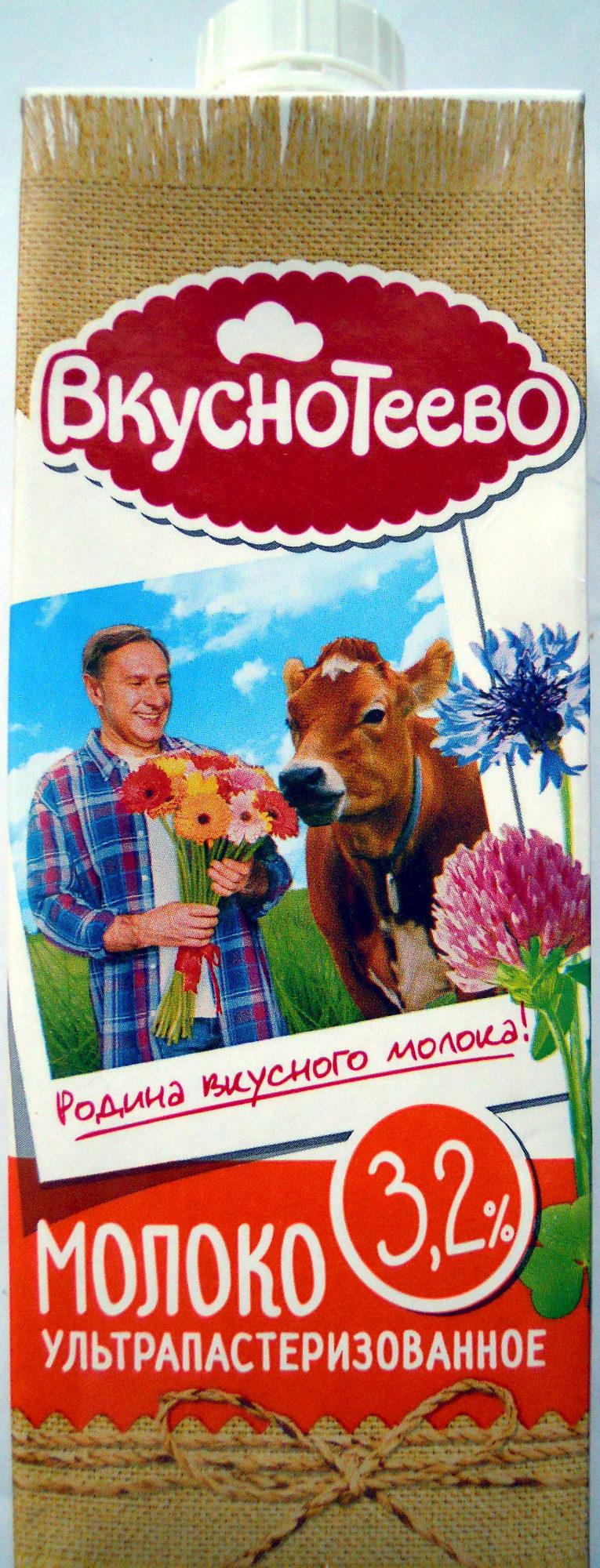 Молоко ультрапастеризованное 3,2 % - Product - ru
