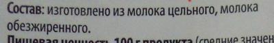 Молоко ультрапастеризованное 3,2 % - Ingrediënten - ru