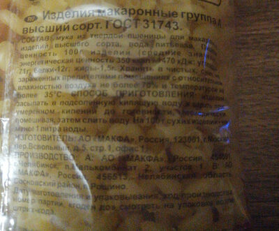 "Макароны ""Макфа"" - Ингредиенты - ru"