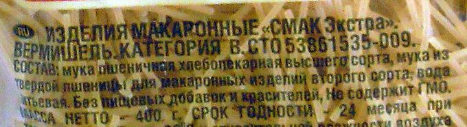 Вермишель СМАК Экстра с добавлением твердых сортов пшеницы - Ingredients