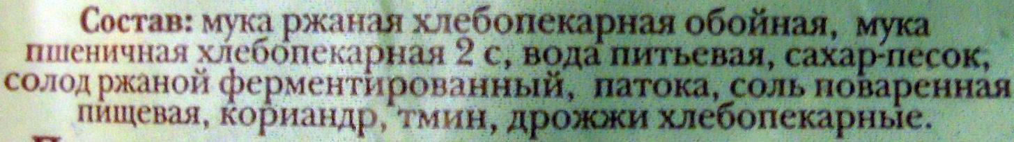 Хлеб Бородинский - Ингредиенты - ru