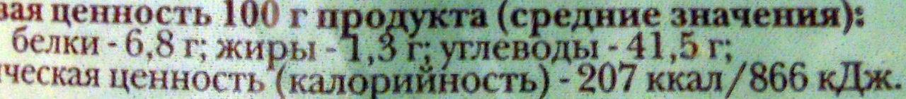 Хлеб Бородинский - Пищевая и энергетическая ценность - ru