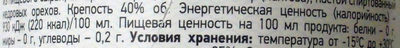 - Nutrition facts - ru