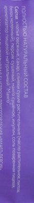 """Каша овсяная цельнозерновая быстрого приготовления """"Манго-персик"""" - Ingredients"""