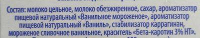 """Коктейль молочный пастеризованный """"Ванильное мороженое"""" - Ingrédients"""