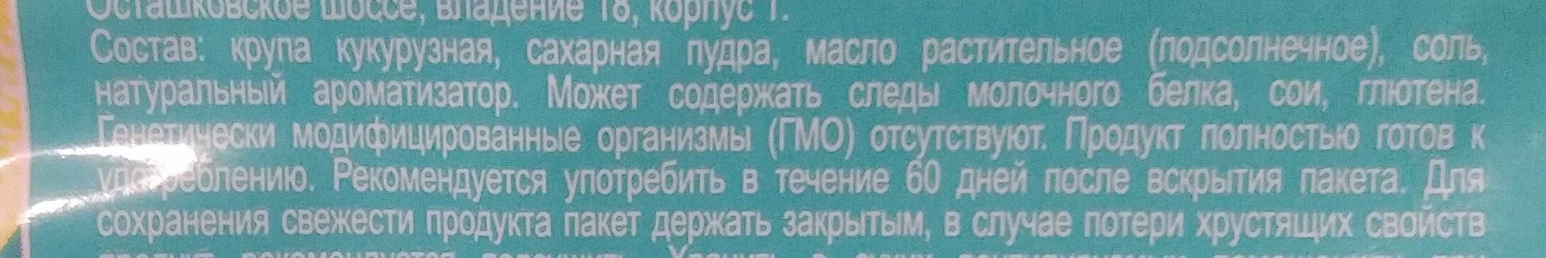 Кукурузные палочки с сахарной пудрой - Ingredients - ru
