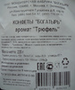 Конфеты «Богатырь» аромат «Трюфель» - Product
