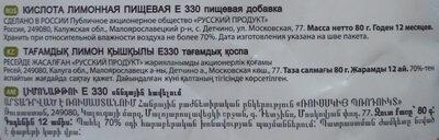 Кислота лимонная пищевая «Бакалея 101» - Ингредиенты - ru